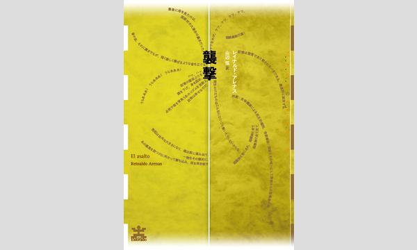 寺尾隆吉×佐々木敦「キューバナイト! 〜キューバ文学の魅力を語る熱い夜〜」 イベント画像2
