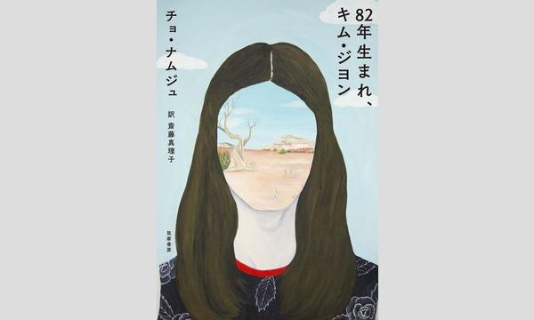 斎藤真理子×倉本さおり「『82年生まれ、キム・ジヨン』ベストセラーが示唆すること」 イベント画像1