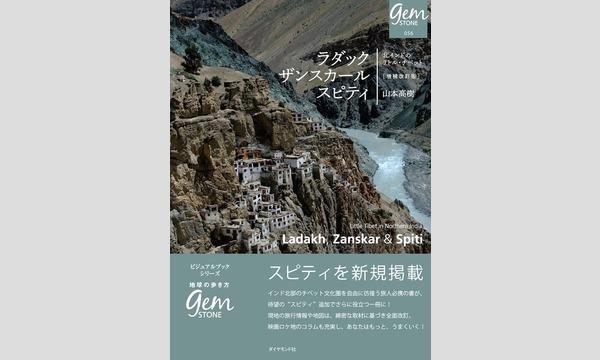 山本高樹×たかのてるこ「インドのラダックを旅したら、割と本気で人生が変わった。」 イベント画像1