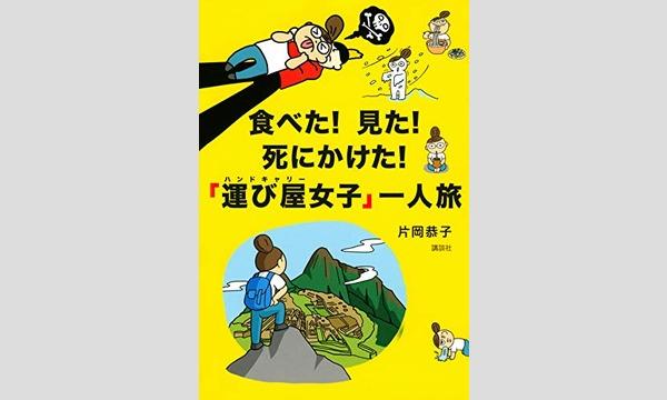 片岡恭子×常見藤代「突撃! 世界の家めし、珍奇めし」 イベント画像1
