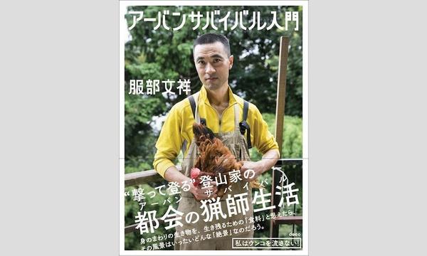 服部文祥×鈴木みき「山と都会のサバイバル術」 イベント画像1