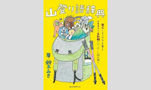 服部文祥×鈴木みき「山と都会のサバイバル術」 イベント画像2