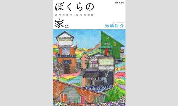 光嶋裕介×角田陽一郎「ぼくらの建築、未来地図」 イベント画像1