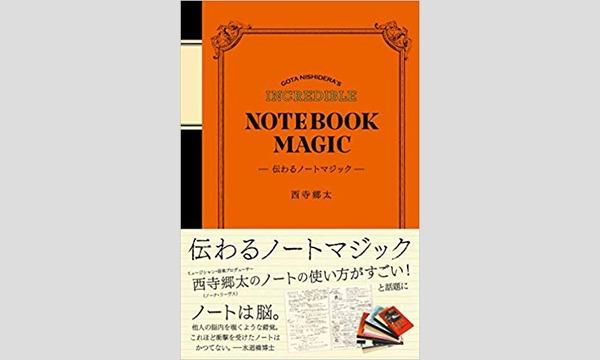 西寺郷太×水道橋博士「ノートという脳内、見開き1ページに見るクリエイティビティの秘訣」 イベント画像1