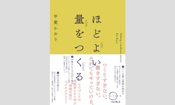 本屋bandbの木村昌史×中西功×甲斐かおり「僕たちがこれを選ぶ理由。これからの売る・届けるを考えよう」イベント