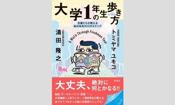 トミヤマユキコ×清田隆之「新入生必聴!大学生活の転び方と立ち上がり方とは!?」