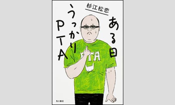 杉江松恋×白河桃子「実録!変人PTA会長が起こした小さな革命」 in東京イベント
