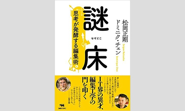 畑中章宏×ドミニク・チェン「河童と糠床のシンギュラリティ」 イベント画像2