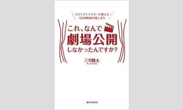 三宅隆太「あなたらしい映画の見方をさぐる三宅塾」 in東京イベント