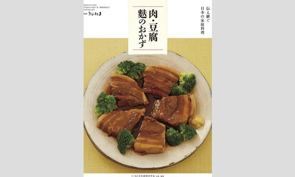 高橋みどり×長野陽一×中田めぐみ「日本のおいしいもの、教わってます」 イベント画像1