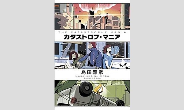 島田雅彦×松浦寿輝AIは人類との共生の夢を見るか? in東京イベント