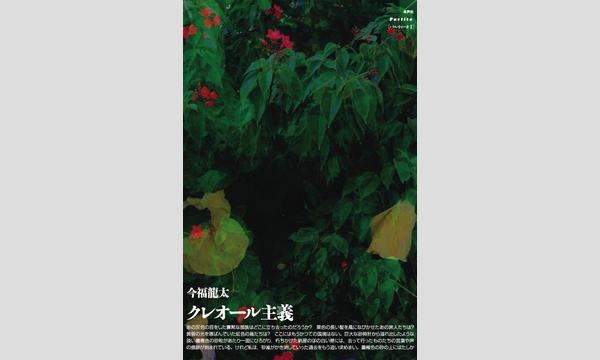 今福龍太×松田法子「境界の場所にはクレオールの虹が立つ」 イベント画像1