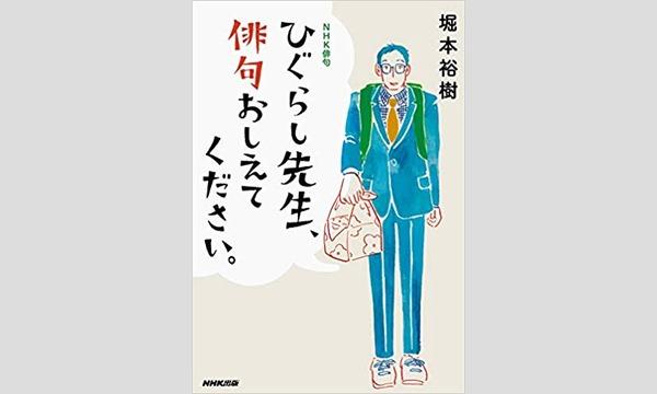 堀本裕樹×太田和彦「俳人×居酒屋の達人が句会で出会ったら 」 イベント画像1