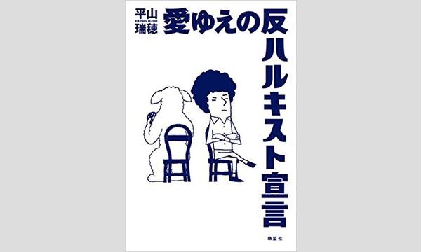 平山瑞穂×瀧井朝世『愛ゆえの反ハルキスト宣言』刊行記念 in東京イベント