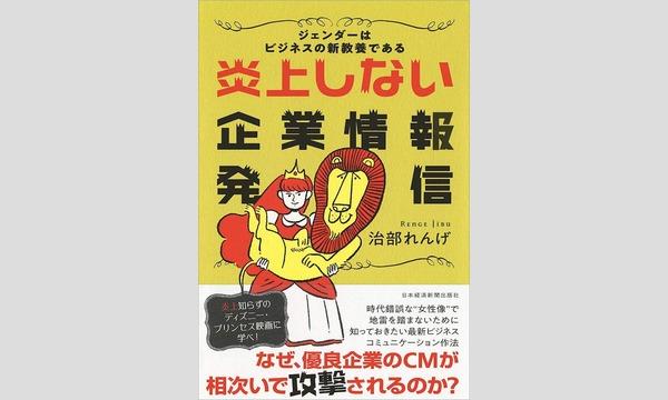 本屋bandbの治部れんげ×高田聡子「ジェンダー表現の新ルール〜これからの女性像の描き方」イベント