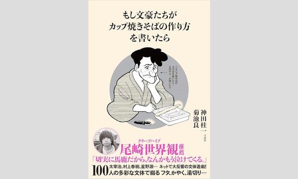 神田桂一×菊池良「もし無名のライターが突如ベストセラー本を書いたら」 in東京イベント