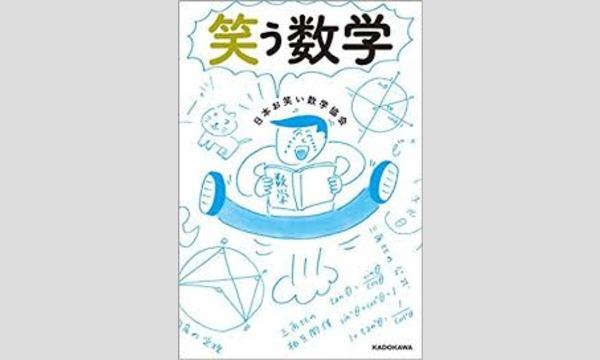 タカタ先生×横山明日希×さんきゅう倉田「ただひたすら数学で笑う夜」『笑う数学』(KADOKAWA)刊行記念 in東京イベント