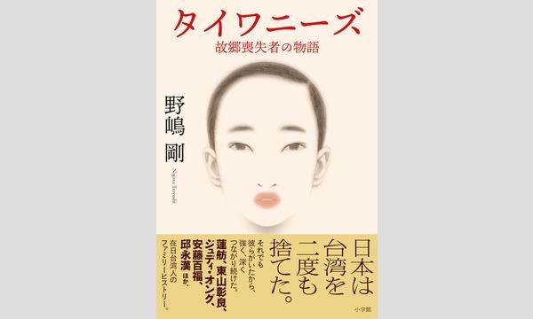 野嶋剛×天野健太郎「誰にも語られたことがなかった日本と台湾と文学の話」 イベント画像1