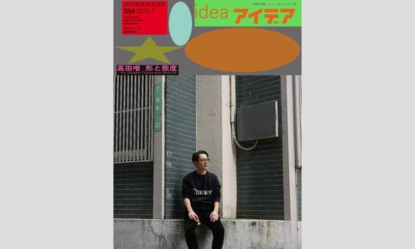 髙田唯×中村至男「中国珍道中レポート」 イベント画像1