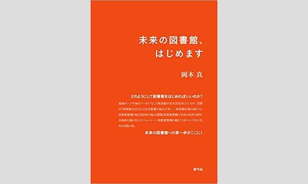 猪谷千香×岡本真×李明喜「図書館と地域の公共性を考える」 イベント画像1