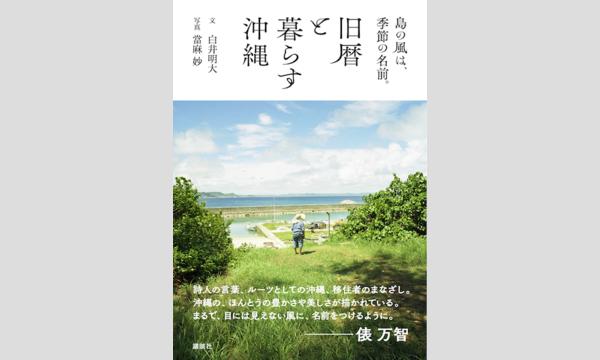 白井明大×當麻妙「島のならわし、二十四節気の風が教えてくれたこと」 イベント画像1