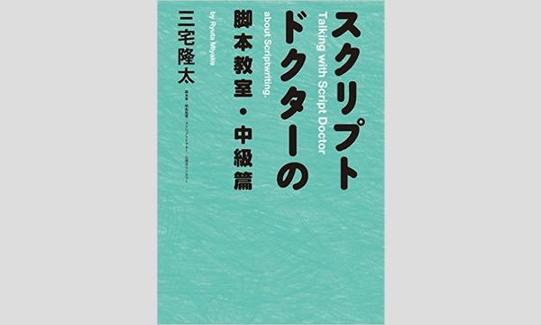 三宅隆太×二村ヒトシ 「スクリプトドクターとAV監督が語る「心と向きあう、ということ」」 イベント画像1