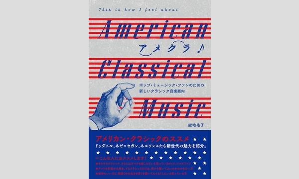 能地祐子×萩原健太「米国音楽好きのためのクラシック音楽入門」 イベント画像1