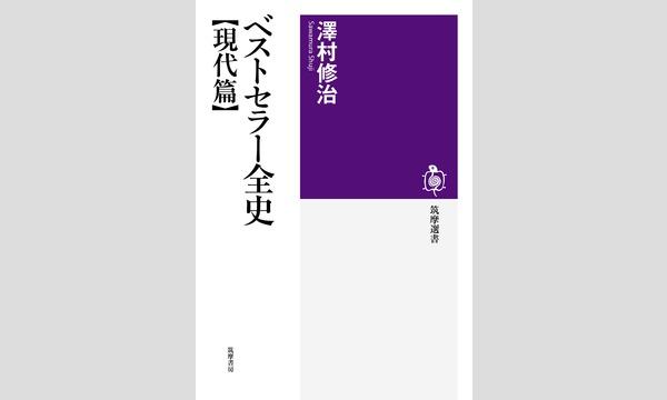 澤村修治×芝田暁 「ベストセラーとアウトロー」 イベント画像1