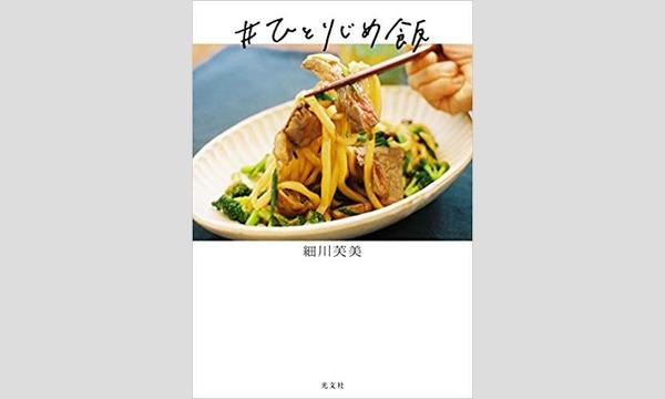 本屋bandbの細川芙美×阿部由希奈「わたしたちのセブンルール」イベント