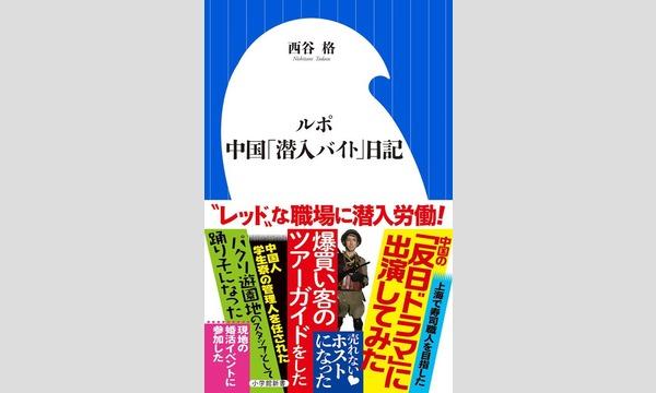 常見陽平×西谷格「日本人と中国人の働き方徹底比較。おかしいのは日本人のほうだった!?」 イベント画像1