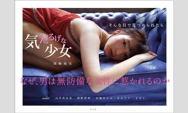 須崎祐次×安田理央×フクサコアヤコ「フェチな欲望について」 イベント画像1