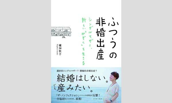 櫨畑敦子×pha「『ふつう』と『かぞく』を考えよう」 イベント画像1