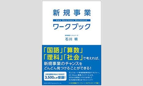 石川明×柳瀬博一×常見陽平『新規事業ワークブック』刊行記念 イベント画像1