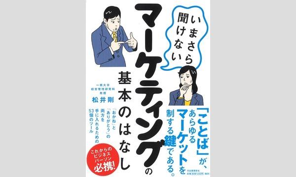 松井剛×トイアンナ「松井教授とトイアンナ先生のマーケティング入門」 イベント画像1