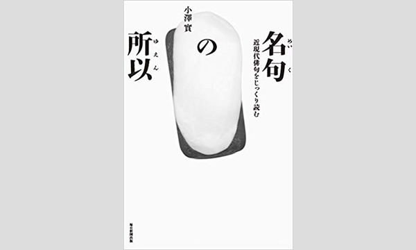小澤實×堀本裕樹 「これからの『名句』の話をしよう」 イベント画像1