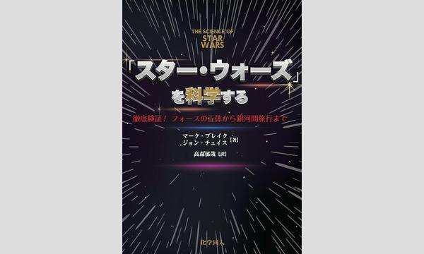 高森郁哉×片岡龍峰「デス・スター、破壊するとどうなる?」 in東京イベント