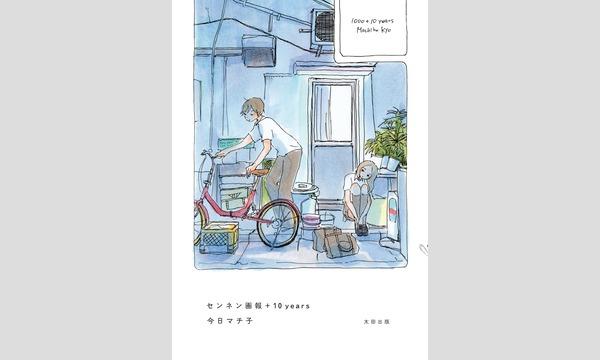 今日マチ子×川名潤「『おかえり色彩』ーー『センネン画報』10周年・今日マチ子と話す、これまでとこれから」 イベント画像1