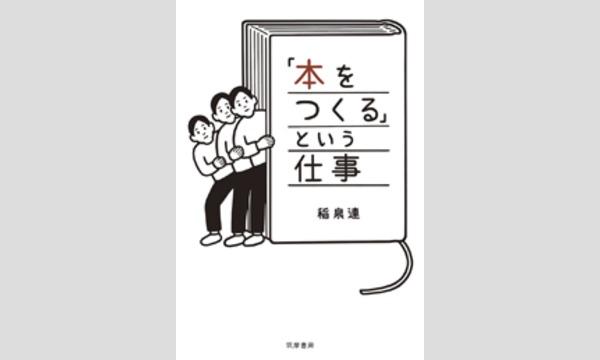 稲泉連×溪山丈介×橋本陽介「本が形になるまで」 イベント画像1