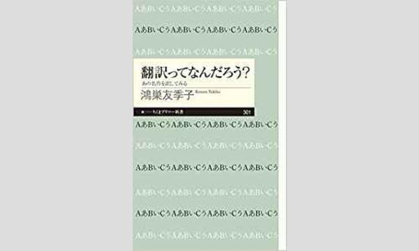 鴻巣友季子×柚木麻子「翻訳とは、体を張った読書だ!」 イベント画像1