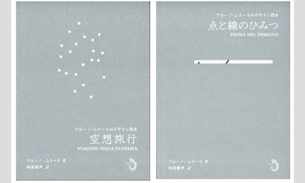 阿部雅世x工藤秀之「ムナーリの本をつくる。日欧の極小出版社がめざす未来」 イベント画像1
