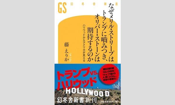 藤えりか×津田大介「トランプv.s.ハリウッド~映画で見るアメリカの真の姿」 イベント画像1