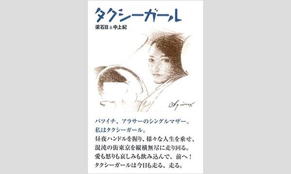 本屋bandbの中上紀×李鳳宇「梁石日とのコラボレーション小説は如何に誕生したのか」イベント