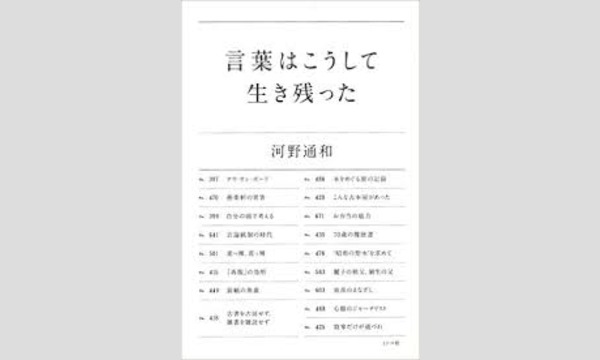 西きょうじ×河野通和 『言葉はこうして生き残った』(ミシマ社)刊行記念 in東京イベント