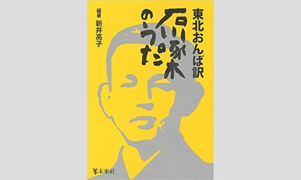 新井高子×管啓次郎  「プロジェクトは、みんなのジェット!」 イベント画像1