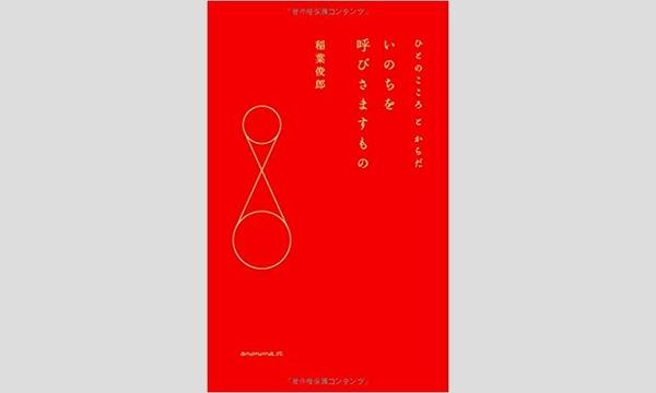 稲葉俊郎「すぐれた芸術は医療である」 in東京イベント
