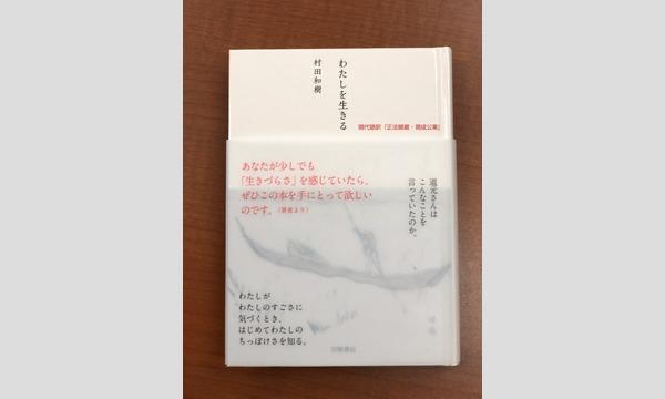 """村田和樹×ミラー和空「禅と道元、そして人生の""""ほんとう""""を語る」 イベント画像1"""