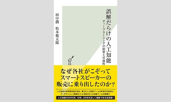 田中潤×松本健太郎「人工知能ってそういうことだったのか会議」 イベント画像1