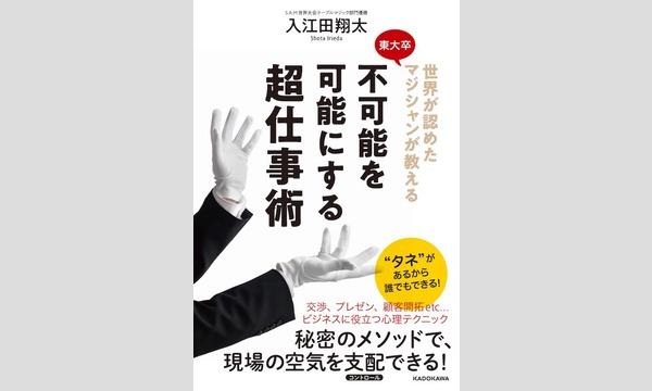 入江田翔太「マジックとビジネスと物語と」 イベント画像1