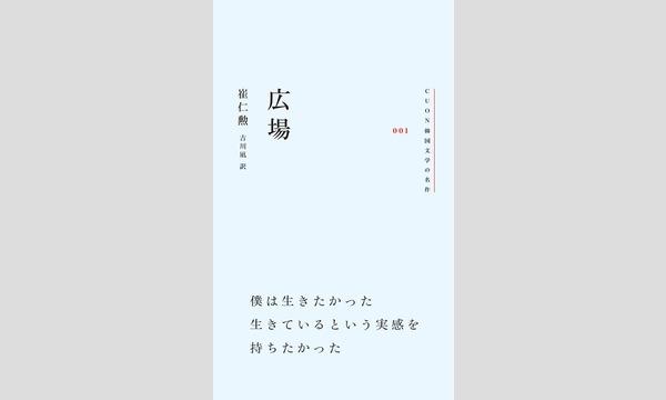 斎藤真理子「韓国現代文学入門」〜その5 チェ・インフン『広場』」 イベント画像1