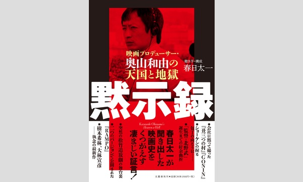 春日太一×奥山和由×武正晴「映画プロデューサー・奥山和由の現在」 イベント画像1
